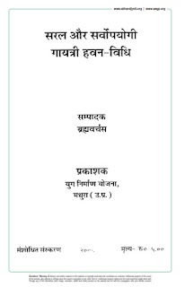 Hawan-Vidhi