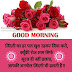 Good Morning Hindi Quotes, Wishes, Suvichar, Greetings with Images