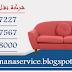 شركة نقل عفش بالدمام 0566147227