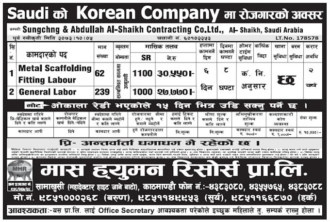 Jobs in Saudi Arabia in Korean Company for Nepali, Salary Rs 30,550