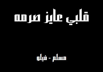 كلمات اغنيه قلبي عايز صرمه مسلم فيلو