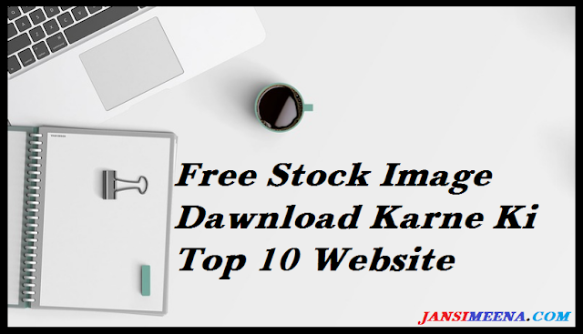 Blog Ke Liye Free Image Dawnload Karne Ki Best 10 Websites