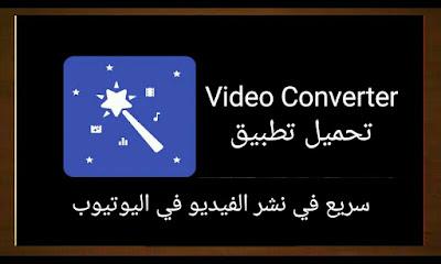 Video Converter Android هو أداة تمكنك من تغيير صيغة أي ملف فيديو قمت بتنزيله على جهازك الأندرويد إلى الصيغة التي تود تشغيله بها.  مثلا يمكنك تحويل صيغة أي ملف متعدد الوسائط من صيغ مختلفة مثلasf، divx، flv، M2V، M4V، MJPEG، AVI، MOV، OGV، RM، RMVB، webm، WMV، مباشرة إلى MPEG4 لكي تتمكن من تشغيلها بشكل أفضل على شاشة جهاز الأندرويد الخاص بك.  يوفر لك هذا التطبيق خيارا آخر مثيرا للاهتمام يتمثل في استخراج الصوت من أي فيديو وتحويله إلى MP3، مما يعني أنه يمكن تحويل أي فيديو تم تنزيله إلى أغنية.