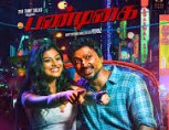 Pandigai 2017 Tamil Movie Watch Online