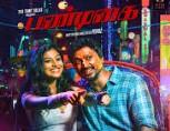 Pandigai 2017 Tamil Movie Watch Online