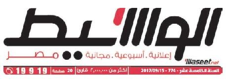 جريدة وسيط القاهرة عدد الجمعة 15 سبتمبر 2017 م