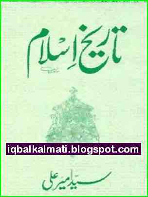 Tareekh E Islam Urdu Book Free Download idea gallery
