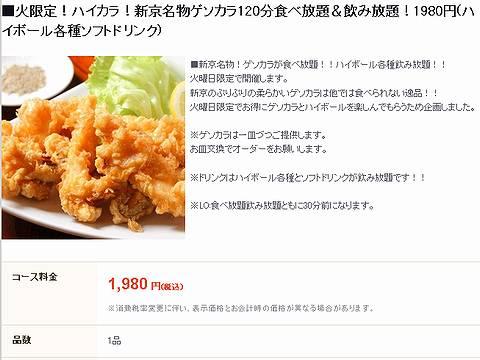 HP情報 新京 名古屋伏見店
