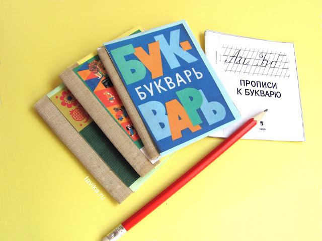 учебники своими руками