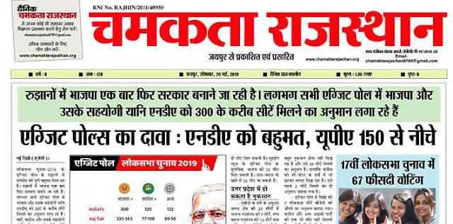 दैनिक चमकता राजस्थान 20 मई 2019 ई-न्यूज़ पेपर