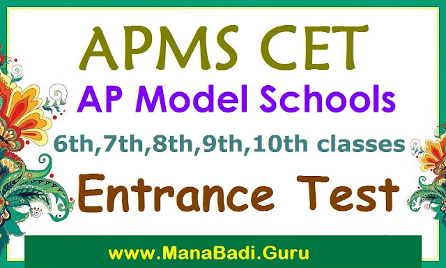 AP Model Schools Entrance Test, APMSCET, 6th 7th 8th 9th 10th Class Admissions