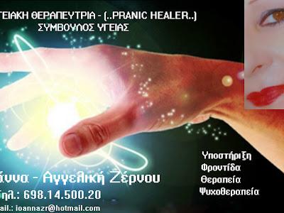 """ΙΩΑΝΝΑ > ΑΓΓΕΛΙΚΗ >  ΖΕΡΝΟΥ > ΕΝΕΡΓΕΙΑΚΗ> ΘΕΡΑΠΕΥΤΡΙΑ > """"PRANIC HEALER""""> > ΣΥΜΒΟΥΛΟΣ > ΥΓΕΙΑΣ >  Υποστήριξη > φροντίδα > θεραπεία >  ψυχοθεραπεία >  6981450020"""
