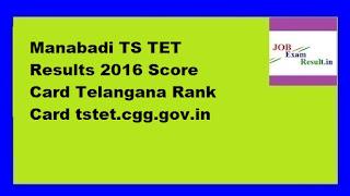 Manabadi TS TET Results 2016 Score Card Telangana Rank Card tstet.cgg.gov.in