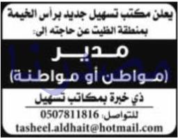 وظائف جريدة الخليج الامارات الثلاثاء 28-03-2017
