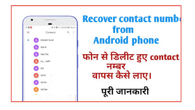 Delete contact number wapas kaise laye