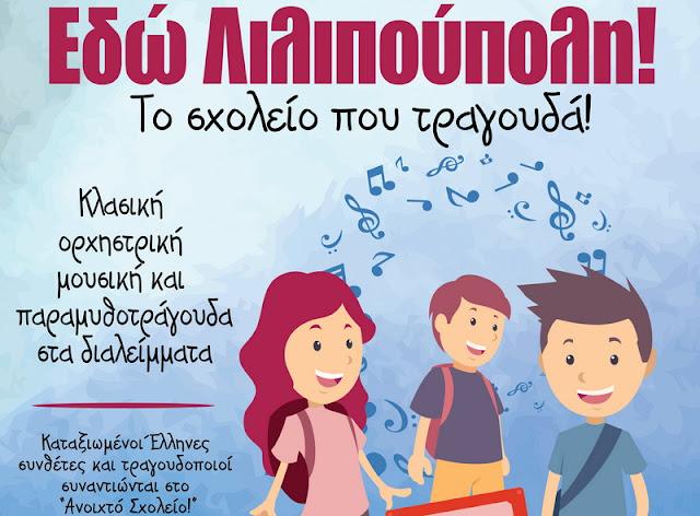 10ο Δημοτικό Σχολείο Αλεξανδρούπολης: «Εδώ Λιλιπούπολη!»... το σχολείο που τραγουδά!