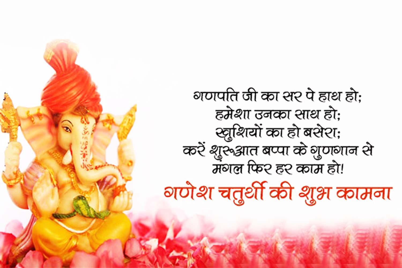 Sankashti Chaturthi Wishes In Marathi And English ...