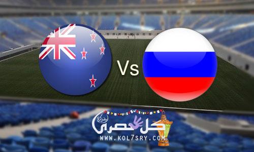 مشاهدة مباراة روسيا ونيوزيلندا
