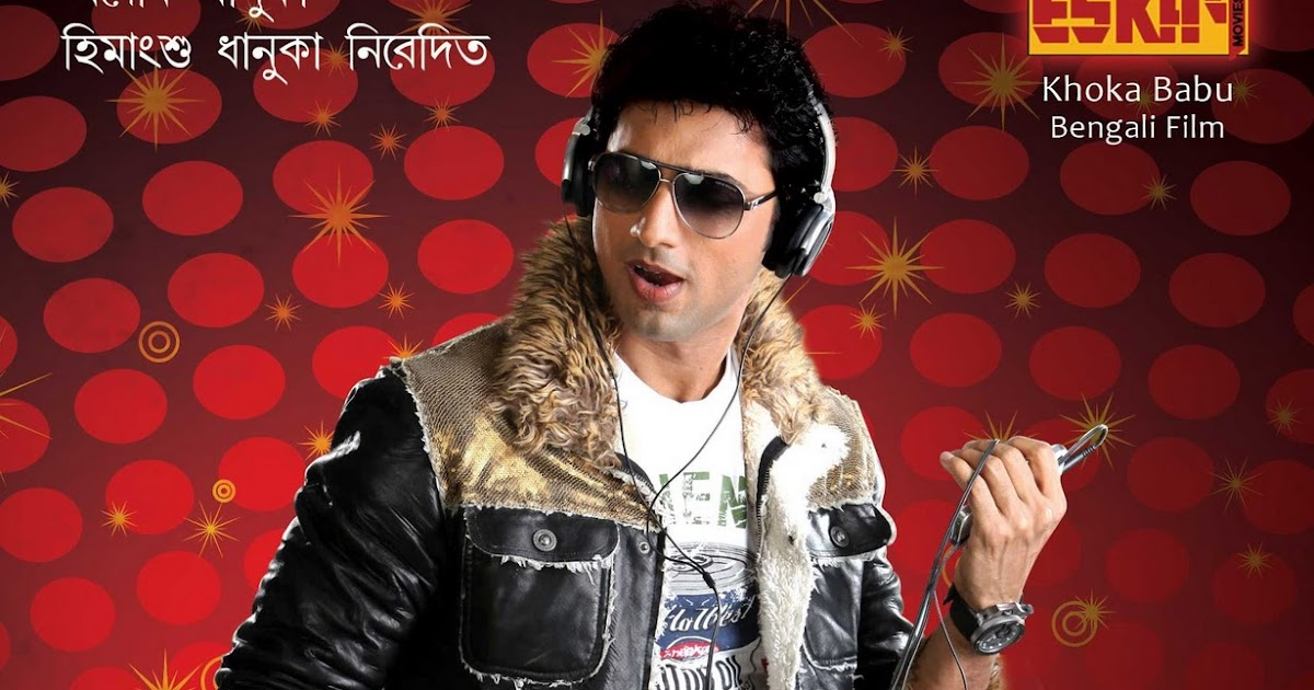 2014 indian bangla movie song