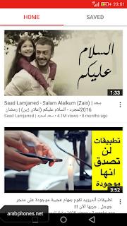 تحميل النسخة التجريبية الأولى من تطبيق يوتيوب جو Youtube Go