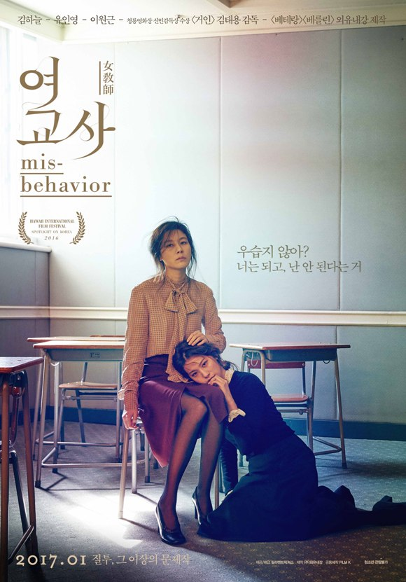 Sinopsis Film Korea: Misbehavior / Yeogyosa / 여교사 (2016)