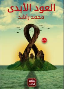 تحميل رواية هل ترانا نلتقي pdf