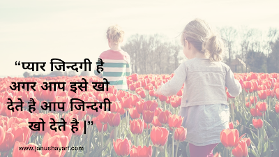 Emotional Quotes Awesome Emotional Picture Quotes In Hindi