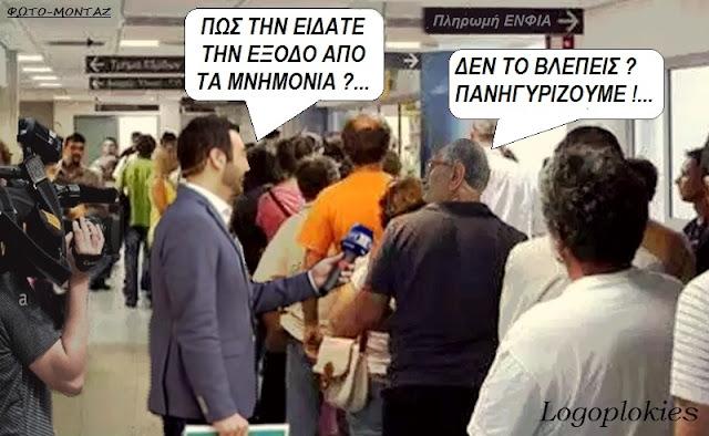 Αέρας η έξοδος - Μνημόνιο ΧΩΡΙΣ λεφτά για την Ελλάδα - Το Eurogroup πάγωσε τη δόση!