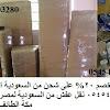 شحن من السعودية الى مصر 0545403280 خصم 20% على نقل عفش من السعودية لمصر من جدة مكة الطائف الرياض بدون جمارك