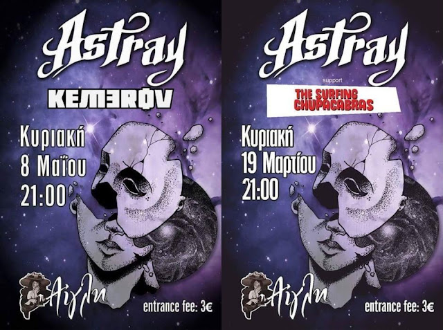Astray τεμπέληδες!