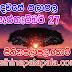 Lagna Palapala Ada Dawase  | ලග්න පලාපල | Sathiye Lagna Palapala 2020 | 2020-09-27
