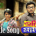 Guti Malhar Title Song Lyrics | Zee Bangla Cinema