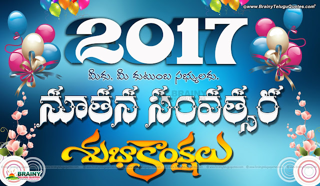 Happy New Year Quotes Wishes in Telugu,Inspirational happy New Year greetinigs