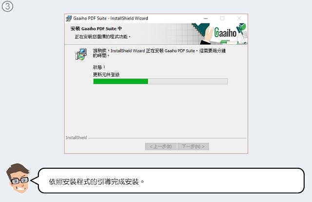 依照引導完成安裝程序。