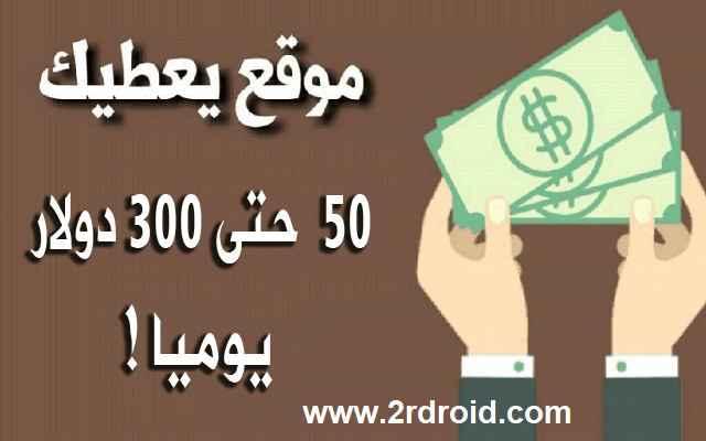 اربح من 50 إلى 300 دولار يوميا بسهولة جدا عبر هذا الموقع