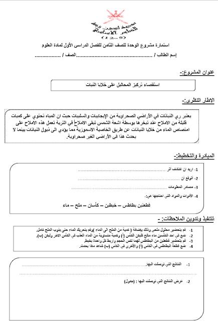استمارة مشروع الوحدة للصف الثامن