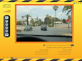 code de la route maroc 2013 startimes2