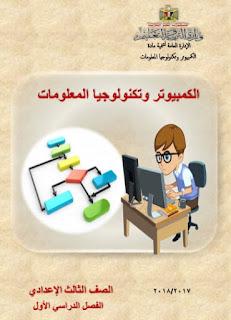 كتاب الحاسب الالى للصف الثالث الاعدادى الترم الاول 2017-2018