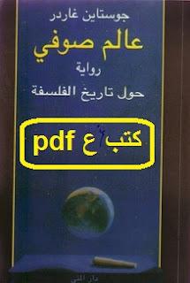 تحميل كتاب عالم صوفي تاريخ الفلسفة pdf جوستاين غاردر