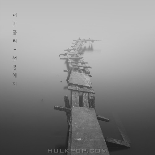 Urban Poly – 선명해져 (Feat. Honey Apple) – Single