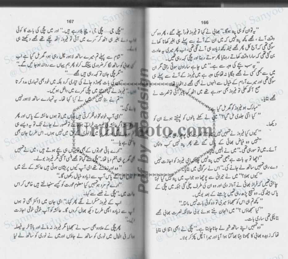 Kitab Dost: Jaan novel by Shaheena Chanda Mehtab Online