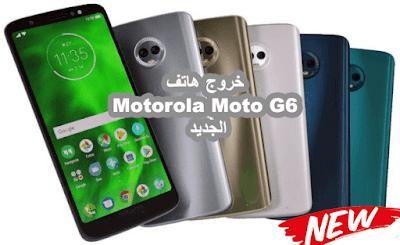 الاعلان رسميا Moto G6, G6 Plus و G6 Play
