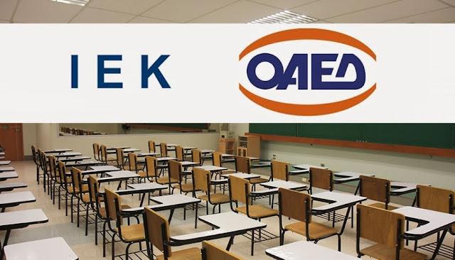 Αιτήσεις για πρόσληψη έκτακτου εκπαιδευτικού προσωπικού και στο ΙΕΚ ΟΑΕΔ Αργολίδας