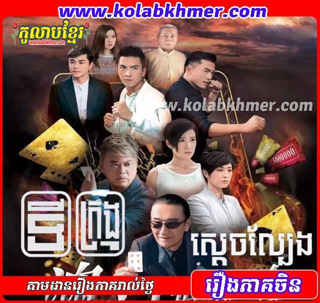 Ti Krong Sdach Lbeng