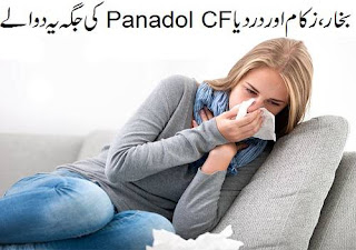 Alternative of Panadol CF