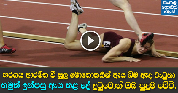 Inspiring Heather Dorniden Takes a Fall But Still Wins the Race - Watch Video
