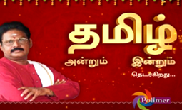 Watch Tamil Anrum Inrum 14-04-2016 Polimer Tv 14th April 2016 Tamil Puthandu Special Program Sirappu Nigalchigal Full Show Youtube HD Watch Online Free Download
