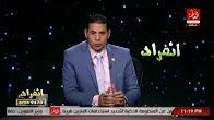برنامج انفراد حلقة السبت 10-12-2016 مع سعيد حساسين
