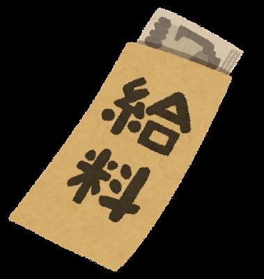 給料袋のイラスト