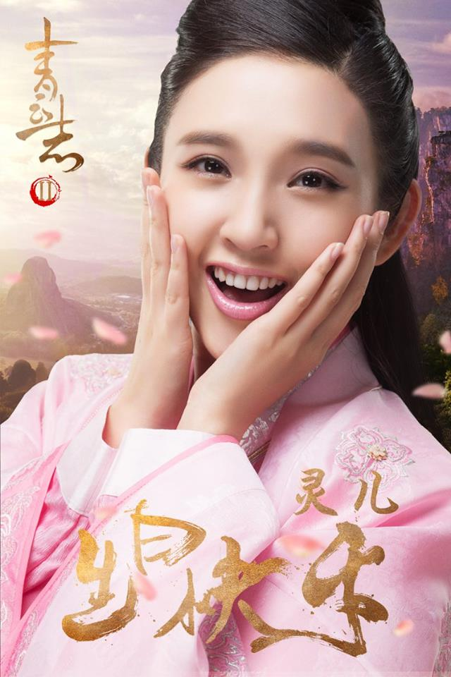 Tina Tang Yixin Legend of Chusen 2